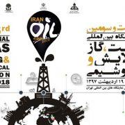 نمایشگاه نفت 97